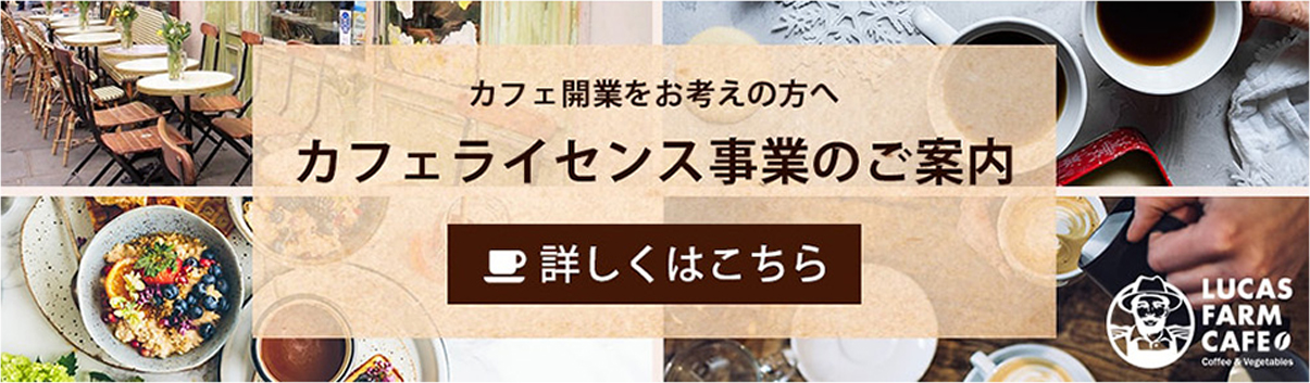 カフェ開業をお考えの方へ カフェライセンス事業のご案内