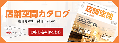 「店舗空間カタログ vol.1」を創刊いたしました